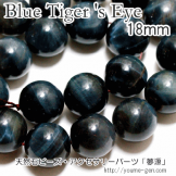 ブルー タイガーアイ(青虎目石)丸玉ラウンドビーズ18mm 1粒/10粒(82920495)