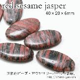 天然石ビーズ ジャスパー(碧玉石)レッドセサミ 40×20×6mm オーバルビーズ 1粒〜【82984017】