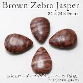 ブラウンゼブラジャスパー シズクビーズ 34×24×9mm 1粒〜(82984405)