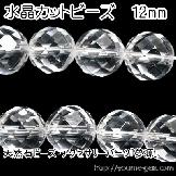 本水晶 クリスタルクォーツ 12mmラ64面カットビーズ  1粒〜【82993366】