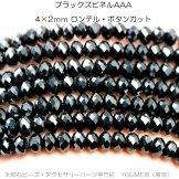 ブラックスピネル 宝石質AAA ボタンカット・ロンデルビーズ4×2mm(82997979)