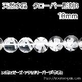 クローバー彫刻本水晶B ラウンドビーズ 10mm