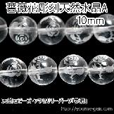 薔薇の花彫刻天然本水晶A ラウンドビーズ 10mm【83001038】