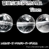 薔薇の花彫刻天然本水晶A ラウンドビーズ 12mm【83001213】
