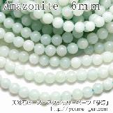 天然石ビーズ アマゾナイト(天河石)丸玉 ラウンドビーズ 6mm 2粒/33粒/66粒【83003158】