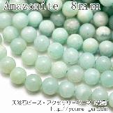 天然石ビーズ アマゾナイト(天河石)丸玉 ラウンドビーズ 8mm 2粒/25粒/50粒【83003534】