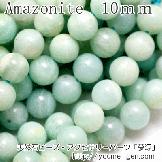 天然石ビーズ アマゾナイト(天河石)丸玉 ラウンドビーズ 10mm 2粒/20粒/40粒【83003684】