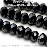 ブラックスピネル宝石質AAAA ボタンカット・ロンデルビーズ 8×5mm (83063298)