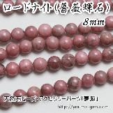 天然石ビーズ ロードナイト(薔薇輝石)丸玉 ラウンドビーズ 8mm 2粒/10粒 【83072958】
