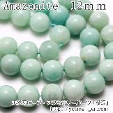 天然石ビーズ アマゾナイト(天河石)大玉 ラウンドビーズ 12mm 1粒/10粒【83082410】