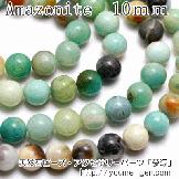天然石ビーズ アマゾナイト(天河石)丸玉 ミックスカラー ラウンドビーズ 10mm 5粒/10粒【83082927】