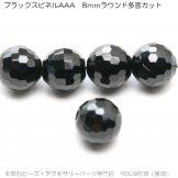 天然石ビーズ スピネル(尖晶石)ブラック ラウンド 128面カットビーズ 6mm 2粒〜【83083430】