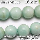 天然石ビーズ アマゾナイト(天河石)大玉 ラウンドビーズ 16mm 1粒/10粒【83083800】