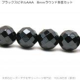 ブラックスピネル(尖晶石)ブラック 8mmラウンド多面カット/64面カット(83084518)