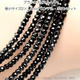 天然石ビーズ スピネル(尖晶石)ブラック ボタンカットロンデルビーズ 約2×1.5mm 50粒〜【83084966】