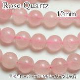 天然石ビーズ ローズクォーツ(紅水晶)高品質丸玉ビーズ  12mmA 1粒/10粒  【 83087403】