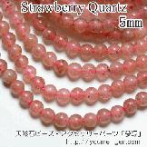 ストロベリークォーツ(苺水晶)5mm 10粒〜(83171253)