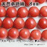 山サンゴ 天然本珊瑚 赤サンゴ ラウンド8mm 1粒/10粒(83174063)