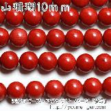 山珊瑚 サンゴ10mm 1粒/10粒(83175572)
