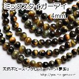 タイガーアイ(虎目石)マルチカラー4mm  10粒/50粒/100粒入連(83185100)