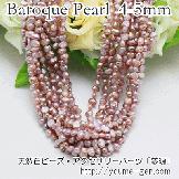 バロック真珠(淡水パール)小粒4mm-5mm/バイオレット・パープル半連単位から(83210434)