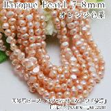 バロック淡水パール7mm-8mm/オレンジ・ピンク(83218187 )