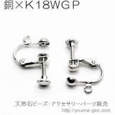 カン付U字ねじ式調整イヤリングパーツ金具 真鍮×K18WGPプラチナ14×17mm/2個から(83225309)