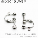 U字ねじ式調整バネ式 カン付イヤリングパーツ金具 ロジュムシルバー14×17mm 2個/20個入(83225309)