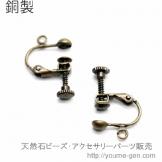 U字ねじ式調整 バネ式 カン付イヤリングパーツ金具 アンティークゴールド14×17mm 2個/20個入(83225472)