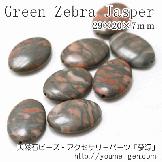 グリーンゼブラジャスパー 29×20×7mm オーバルビーズ 1粒〜(83367482)