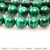 マラカイト(孔雀石)AAA 8mm 1粒/20粒/50粒入連(83657779)