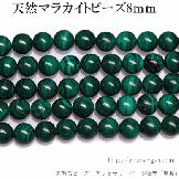 天然石ビーズ マラカイト(孔雀石)ラウンドビーズ 8mm AAA 2粒〜【83657779】