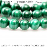 マラカイト(孔雀石)10mm AAA  1粒/20粒入/40粒入連(83658447)