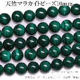 天然石ビーズ マラカイト(孔雀石)ラウンドビーズ 10mm AAA 2粒〜【83658447】