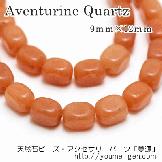オレンジ アベンチュリン キューブビーズ 9mm×12mm 穴径1mm 1粒/10粒(83831170)