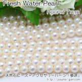7mmセミラウンドホワイト淡水パール(真珠)上品良質! 粒売りから連売り(83856811)
