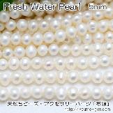 5-5.5mmポテト淡水パール(真珠) 45粒入からセット売り(83868465)