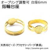 ゴールド指輪パーツ メッシュ台座8mm オープリングサイズ調整可(84394911)