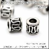 メタルビーズ・ロンデルパーツ/筒型彫模様5×5mm/銀古美 7個〜(84395795)