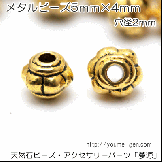 ゴールド メタルビーズ・ロンデルパーツ/カレンシルバー風5×4mm/5個から(84397799)