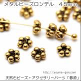 ゴールド メタルビーズ・ロンデルパーツ・スペーサー/フラワー4.5mm/10個から(84472073)