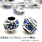 在庫処分!A級/ブルーラインストーン付き メタルビーズロンデル金具11mm (84476744)