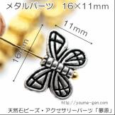 中間ポイント・つなぎチャームパーツ/蝶々両面モチーフ10.5×15mm/真鍮シルバー古美 2個〜 (84479391)