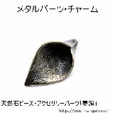花弁モチーフチャームパーツ27×15mm/金古美(84485018)