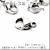 ステンレス製 留め金具/ヒキワ・カニカン9mm/1個から(84596794)
