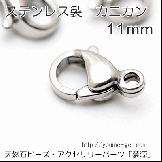 サージカルステンレス316L 留め金具/ヒキワ・カニカン11mm 1個/20個入 (84597341)