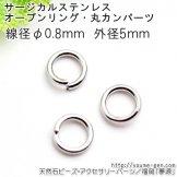 ステンレス製 オープンリング・マルカンパーツ  線径0.8mm外径5mm/10個入より(84597764)
