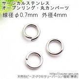 ステンレス製 オープンリングマルカンパーツ 線径0.7mm外径4mm/10個入より(84597871)
