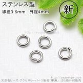 ステンレス製 オープンリングマルカンパーツ 線径0.6mm外径4mm/10個入より(84598091)