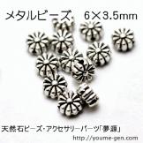 メタルビーズ・ロンデルパーツ/両面フラワーモチーフ6x3.5mm/銀古美 5個〜(84633339)
